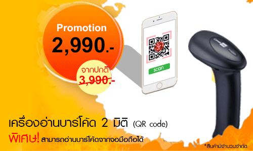 Barcodethai-Promotion4