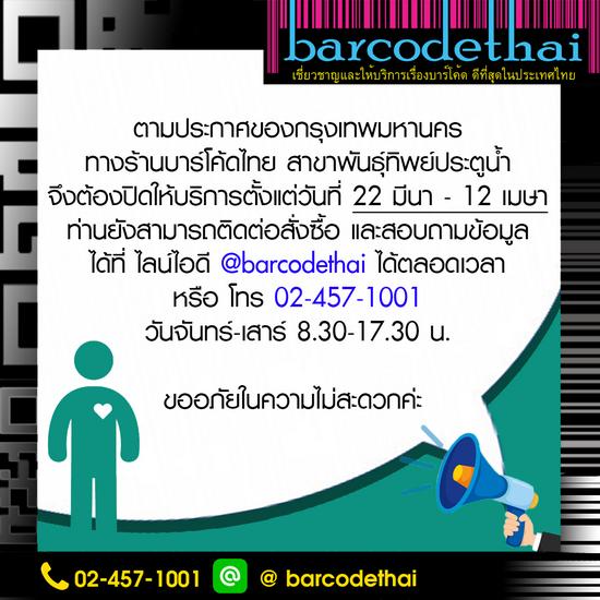 BarcodeThai-CoVID Announcement