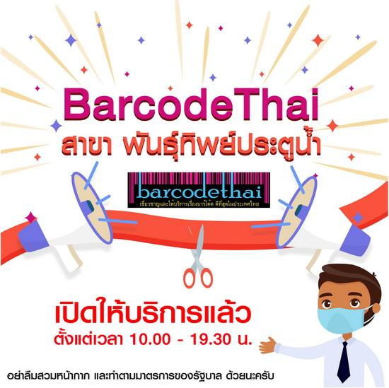 BarcodeThai-Panthip Opening